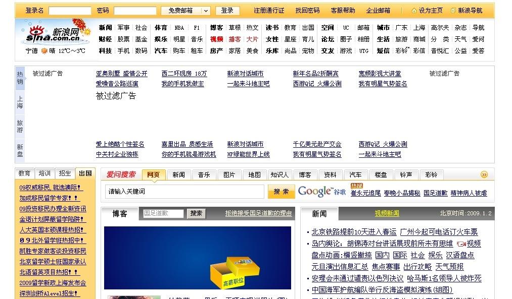比较一下元旦期间网站的欢庆设计(门户类)