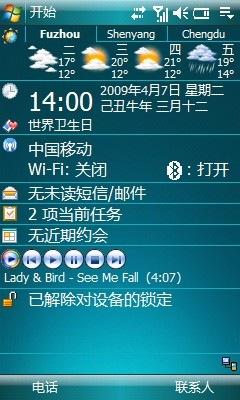 Windows mobile media plyaer 今日控件