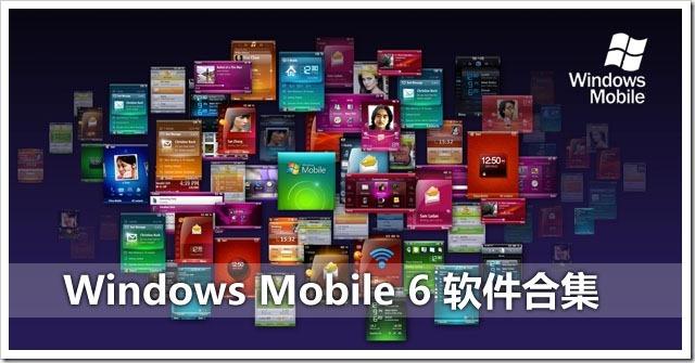 windows mobile 6软件合集1