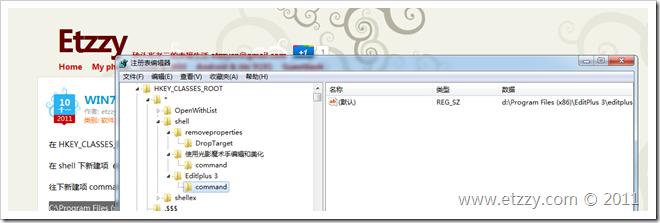 WIN7 64 下为 Editplus 3 添加右键打开