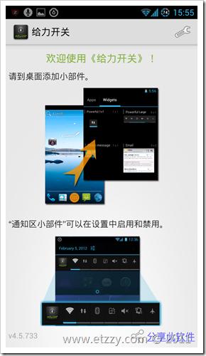 Screenshot_2012-05-19-15-55-10
