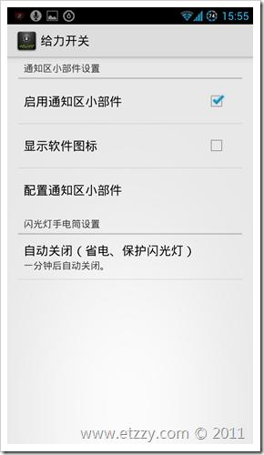 Screenshot_2012-05-19-15-55-15