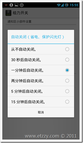 Screenshot_2012-05-19-15-55-21