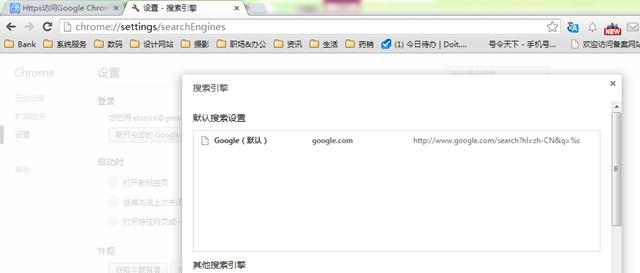 Chrome 修改默认搜索引擎