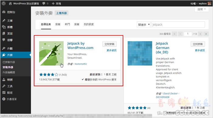 Jetpack 简介