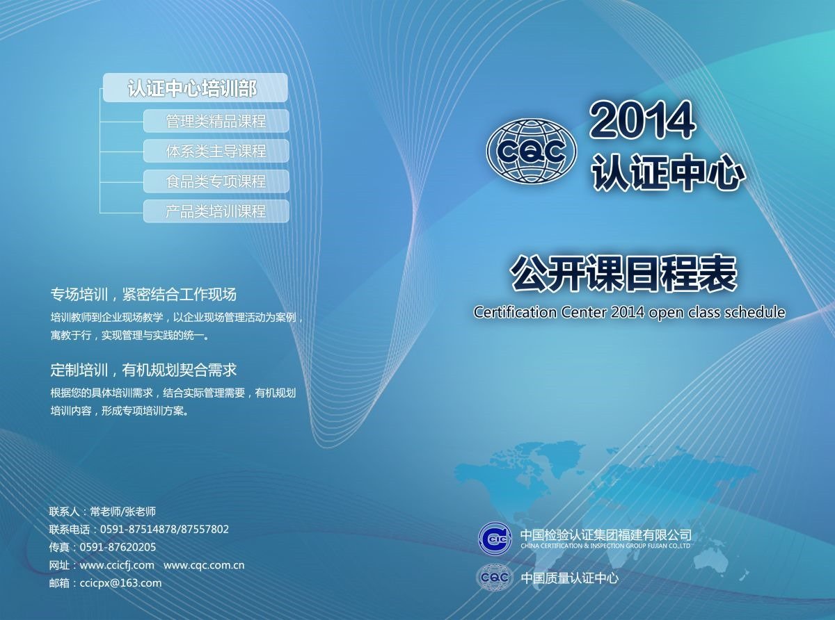 2014 CQC 公开课日程表