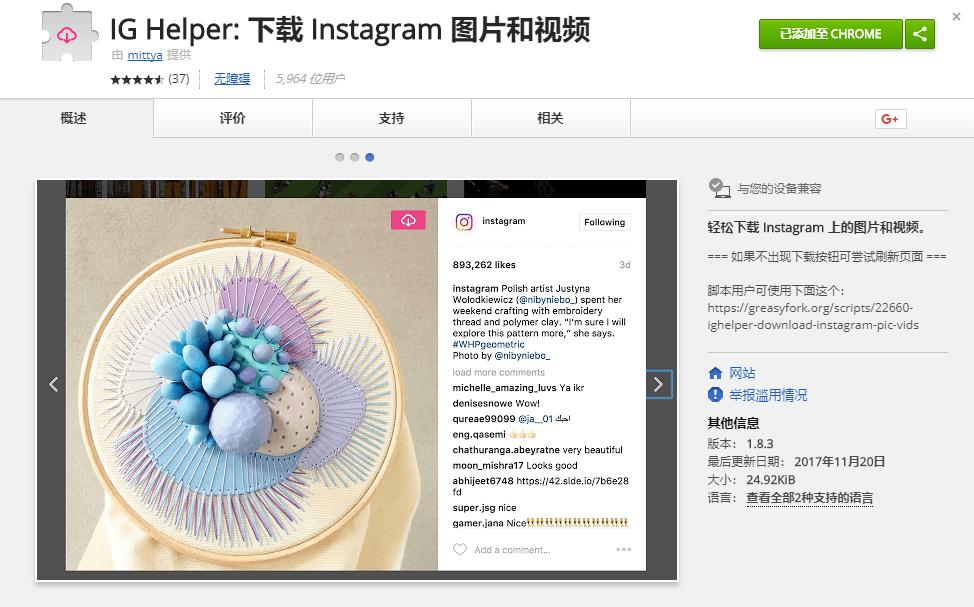 IG Helper: 下载 Instagram 图片和视频