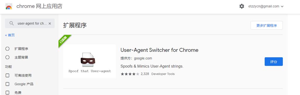 User-Agent for Chrome浏览器模拟微信功能