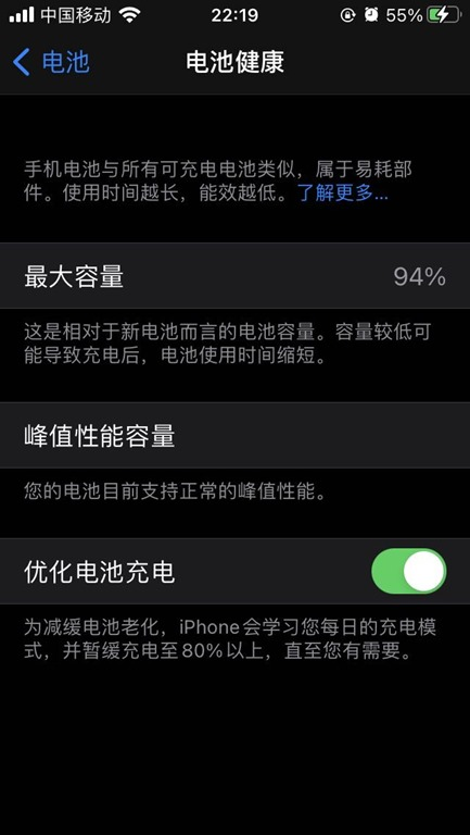 iphone 7 第三方电池使用报告